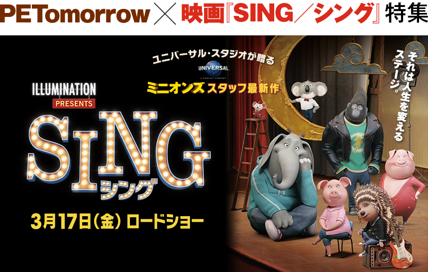 PETomorrow × 映画『SING』特集